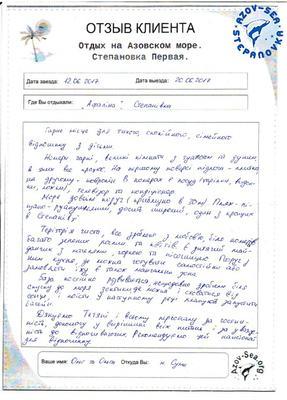 Афаліна. Степанівка Перша. Україна.
