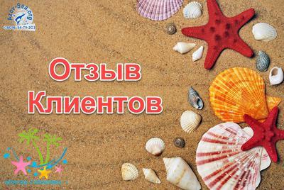 Отзыв. Екатерина, Олег, - 12.08.2014. База отдыха