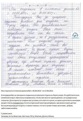 Домик на Азовском море - Отзыв.