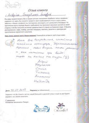 Отзыв о пансионате Тимур, Степановка Первая