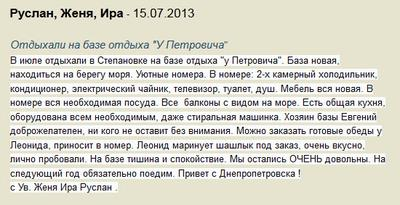 У Петровича - Степановка Первая