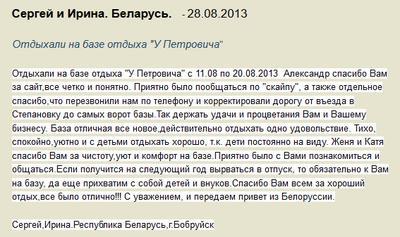 База отдыха у Петровича - Степановка Первая