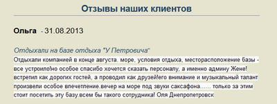 Степановка Первая - База У Петровича