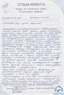 Афалина, Степановка Первая отзыв