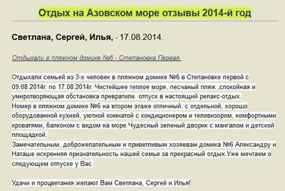 Отдых на Азовском море отзыв