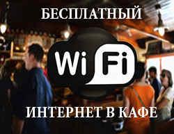 Бесплатный интернет. Степановка Первая.
