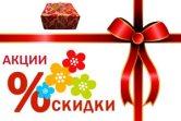 Акции и скидки - Отдых на Азовском море
