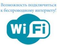 WI-FI на Азовском море