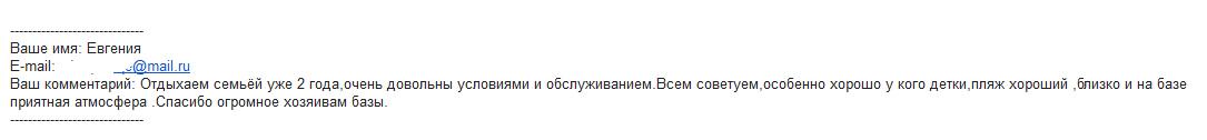Отзыв клиента - Пансионат Семеный - Степановка Первая