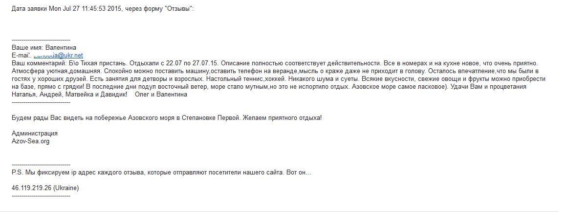 База отдыха Тихая Пристань. Степановка Первая. Отдых на Азовском море.