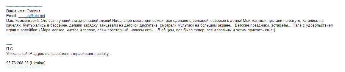 Степановка Первая. Отзыв Клиента. Пансионат Степановка