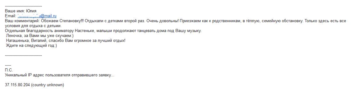 Пансионат Степановка. Отзыв клиента. Степановка Первая.