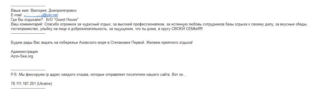 База отдыха Guest House - Степановка Первая.