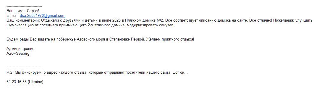 отзыв клиента. отдых на Азовском море. Степановка