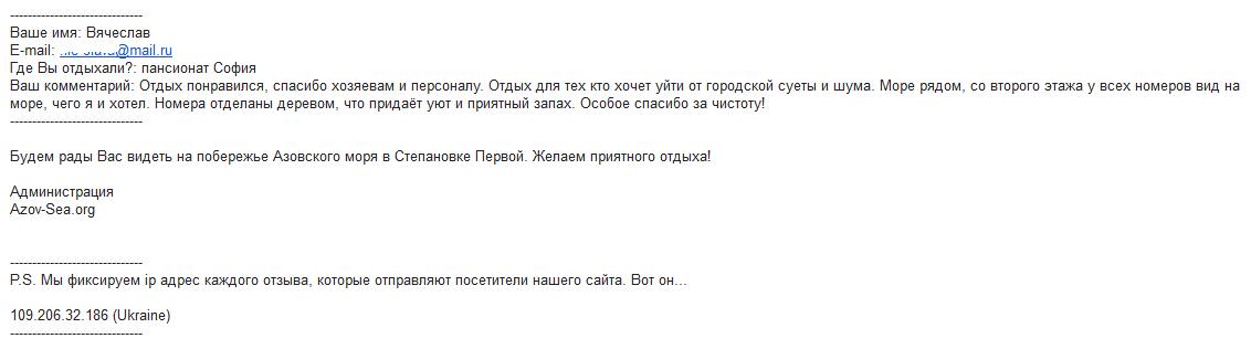 Отзыв клиента. Пансионат София. Степановка Первая.