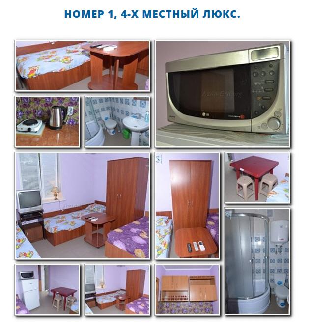 Пансионат Марсель. Степановка Первая. Цены на сезон 2016