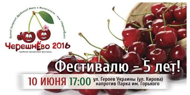 Фестиваль Черешнево 2016. Праздник Черешни в Мелитополе!