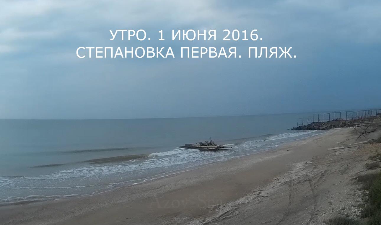 Море и пляж. Утро 1 Июня 2016 в Степановке Первой.