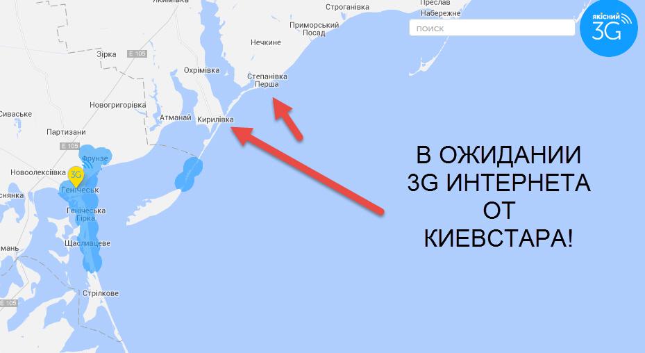 3G Интернет на Азовском море. Кирилловка, Степановка Первая.