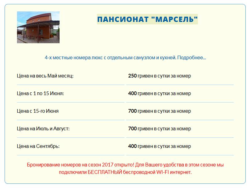 Мини-Пансионат Марсель. Цены 2017. Степановка Первая.