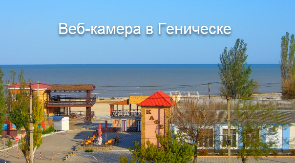 Веб-Камера Геническ