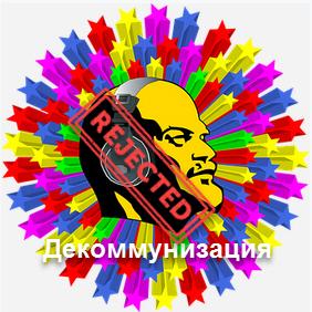 Декоммунизация. Степановка Первая.