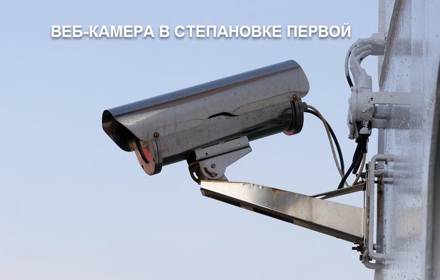 Степановка Первая Веб Камера