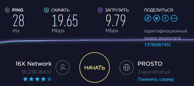 16X - Степановка Первая. Оптоволокно в Степановке Первой.