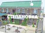 Пансионат Степановка