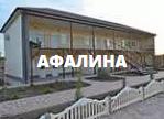 Пансионат Афалина