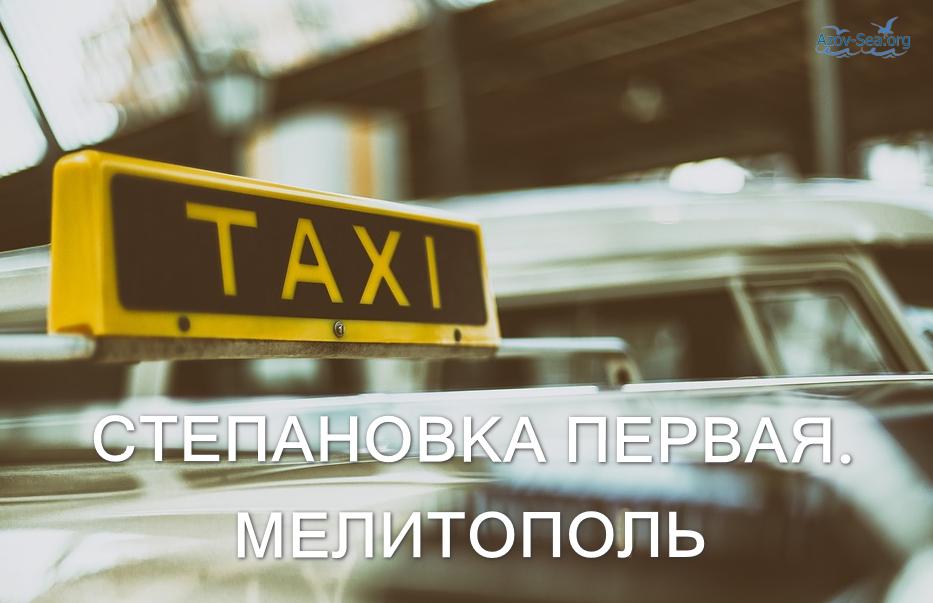 Услуги ТАКСИ. Степановка Первая.
