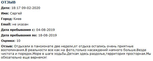 Степановка Первая. Отзывы