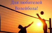 Играй Волейбол - Пансионат Семейный.