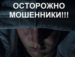 Степанока Первая Мошенники