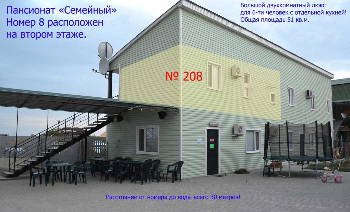 Расположение номера 208 в пансионате Семейный