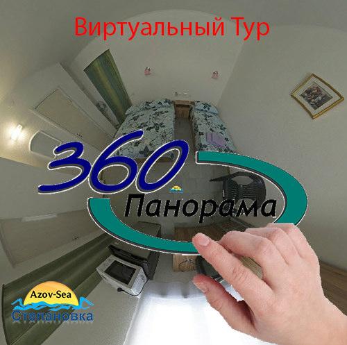 Номер 5. Пансионат Бирюза. Степановка Первая. Азовское море.