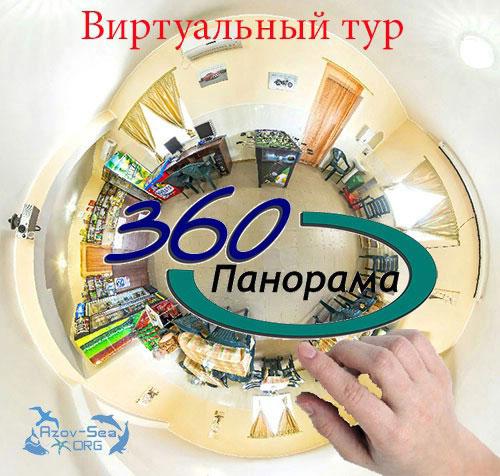 Кафе в пансионате Семейный. Степановка Первая.