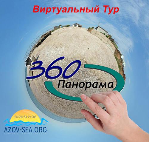 Виртуальный тур. Пляж Пансионата Афалина. Степановка Первая.