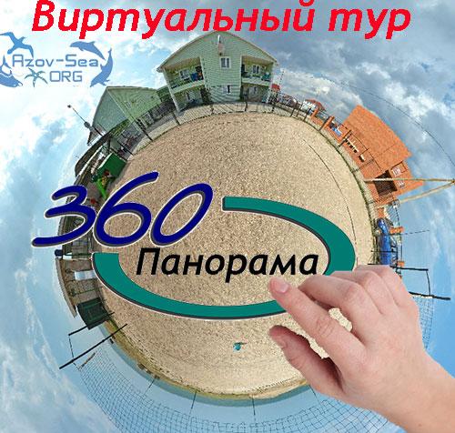 Степановка Первая. Азовское море.