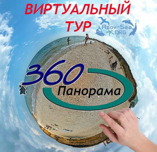 Степановка Первая, Азовское море, Пляж