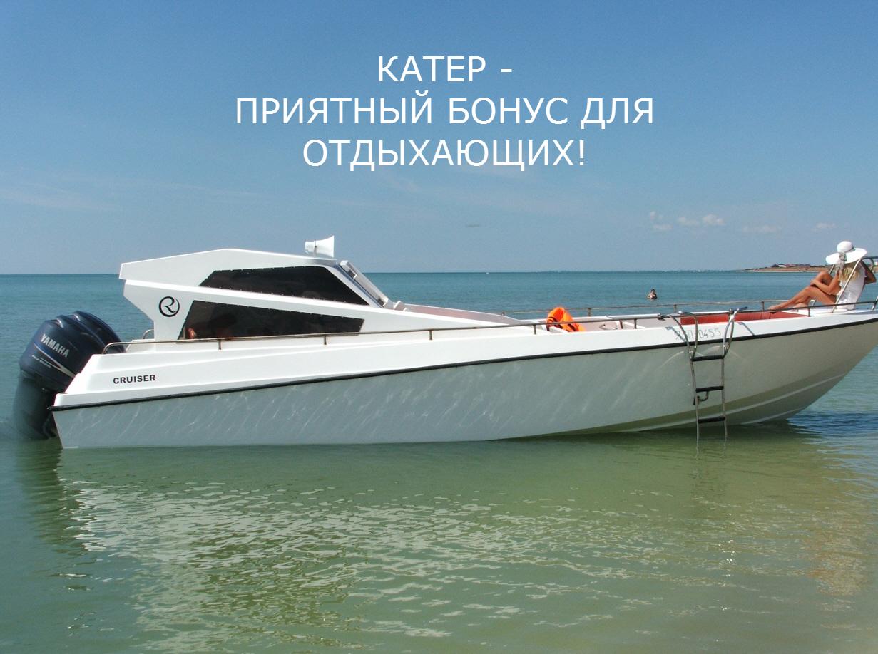 Пансионат НА АЗОВЕ. Степановка Первая.