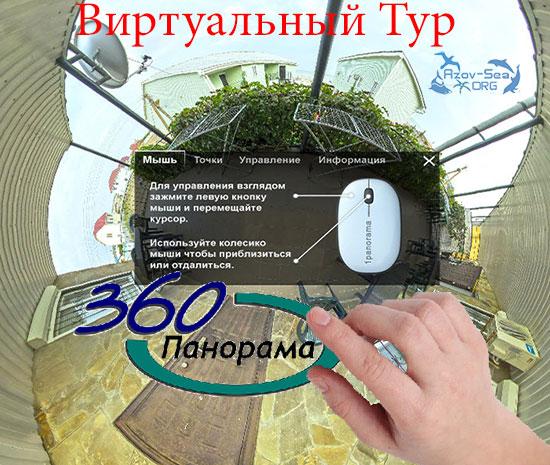 Пансионат Степановка, Степановка Первая