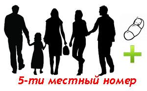 Степановка Первая. 5-ти местный номер