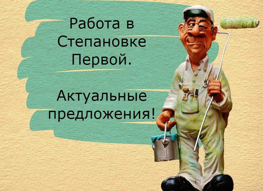 Работа в Степановке Первой. Работа в пансионатах и базах отдыха на побережье Азовского моря.