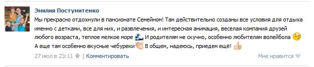 Отзыв Клиента. Степановка Первая.