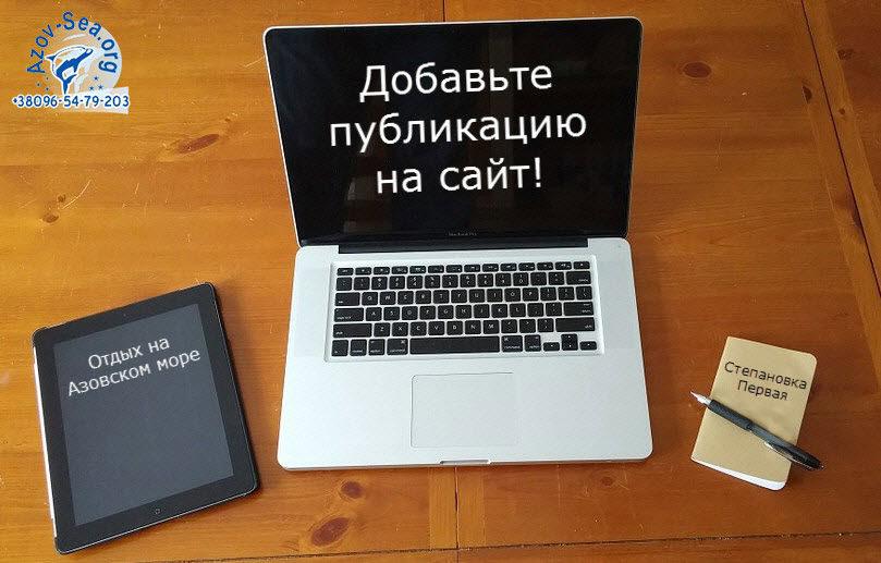 Добавьте публикацию. Отдых на Азовском море.