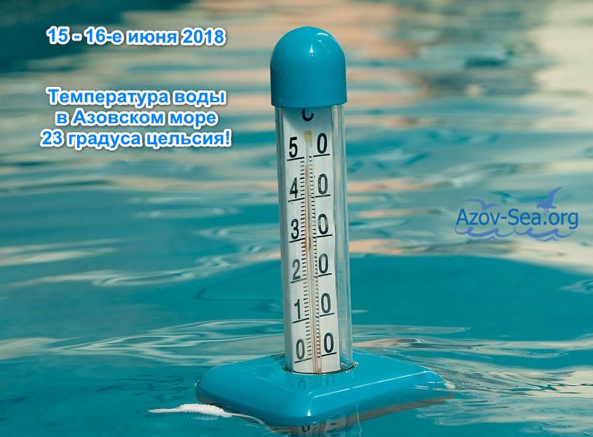 Температура воды в Азовском море. Степановка Первая.
