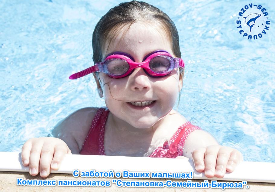 Строительство детского бассейна.Степановка-Семейный-Бирюза.