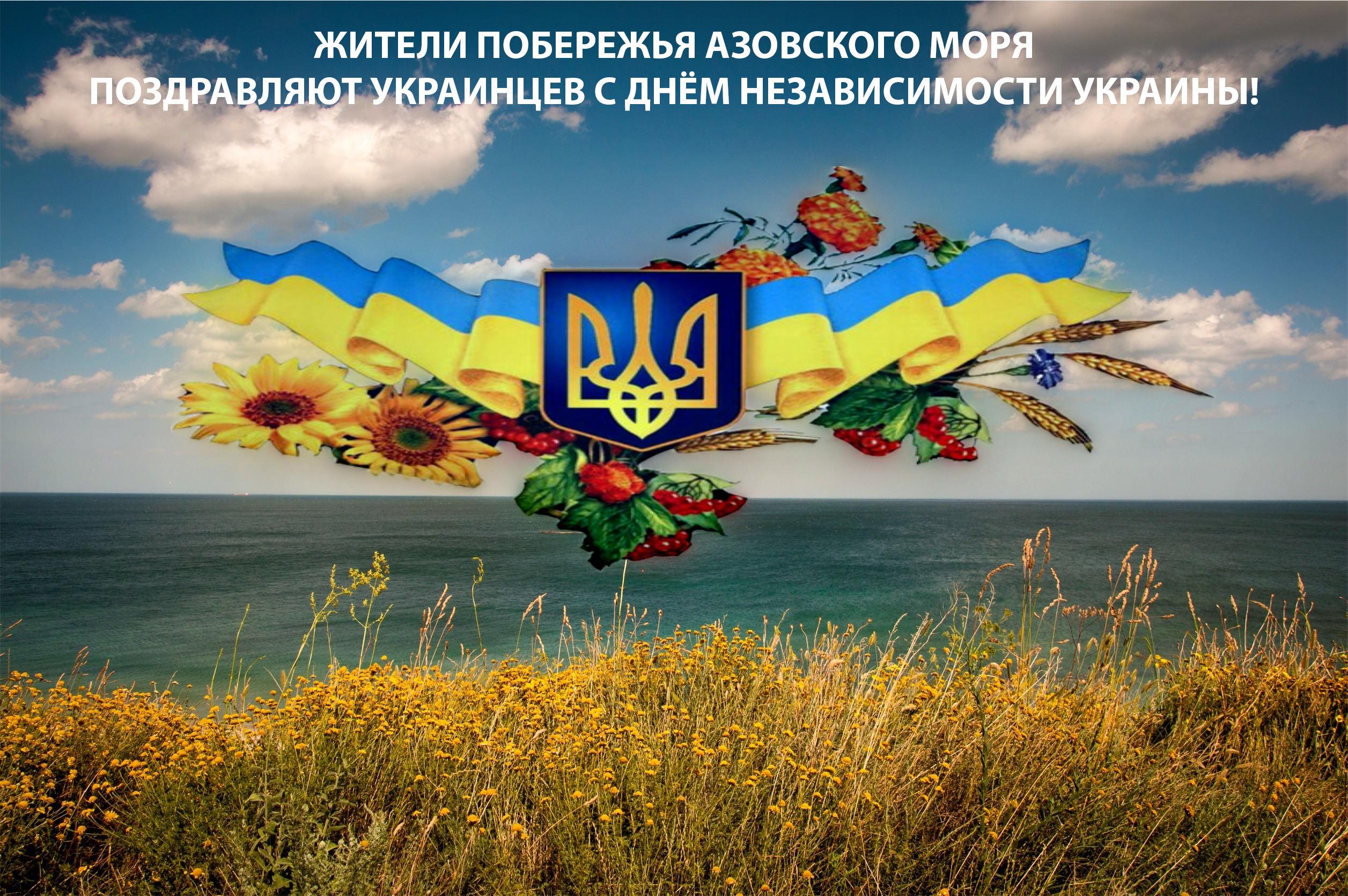 Поздравления с днем независимости украины открытки с 3