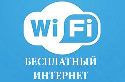 Бесплатный интернет Степановка